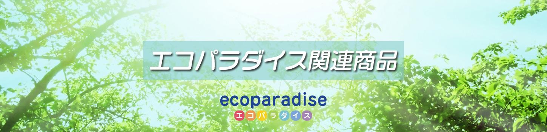 エコパラダイス関連商品